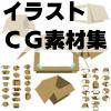 ダンボール[無地・貼り紙付/多方面]CG素材集