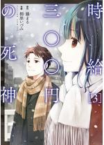時給三〇〇円の死神(コミック)  : 3