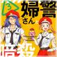 婦警さんと暗殺さん(3)【かきおろし漫画付】