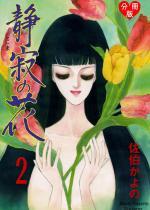 静寂の花【分冊版】 2