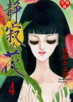 静寂の花【分冊版】 4