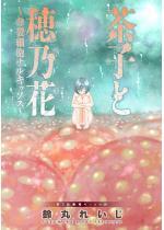 茶子と穂乃花〜分裂細胞ナルキッソス〜 分冊版 : 3