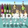 3D素材 洋酒ボトル・グラスセット[商用利用OK]