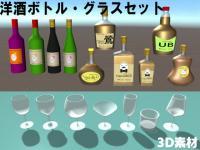3D素材 洋酒ボトル・グラスセット[商用利用OK...