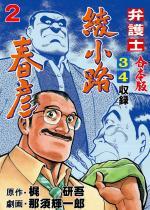 弁護士綾小路春彦【合本版】 2