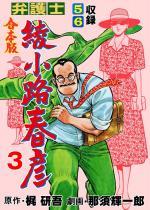 弁護士綾小路春彦【合本版】 3
