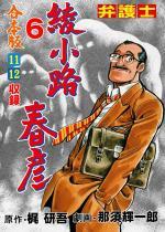 弁護士綾小路春彦【合本版】 6