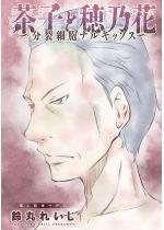 茶子と穂乃花〜分裂細胞ナルキッソス〜 分冊版 : 4