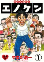 世紀末喜劇王エノケン【分冊版】 1