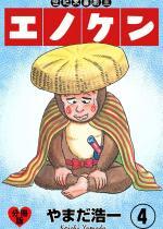 世紀末喜劇王エノケン【分冊版】 4