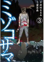 ミゾコサマ(分冊版) 【第3話】