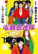 電劇愚連隊【合本版】 1