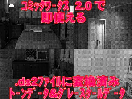 COMICWORKS ver2 用ds2ファイル 背景画像集 Vol 1 ホテルの一室編の紹介画像