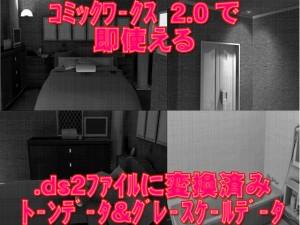 COMICWORKS ver2 用ds2ファイル 背景画像集