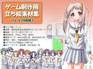 ゲーム制作用立ち絵素材集 Vol.6女子制服編2