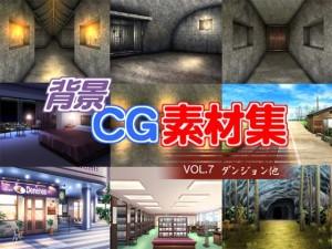 著作権フリー背景CG素材集VOL.7「ダンジョン他」