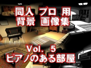 同人 プロ 用 背景画像集 Vol 5 ピアノのある部屋編