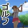 めっちゃGOLF 〜海岸でナイスショット!〜