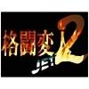 格闘変人2JET 〜クリスマス特別編・変人オリンピック開催の