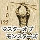 マスターオブモンスターズ〜魔導王の試練〜