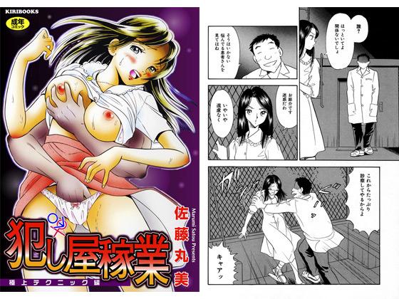 犯し屋稼業 〜極上テクニック編〜のタイトル画像