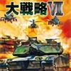大戦略VII