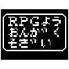 オーケストラ音源とファ○コン風音源のRPG用音楽素材集