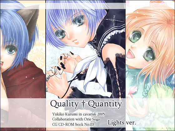 Quality † Quantity - Lights ver.の紹介画像
