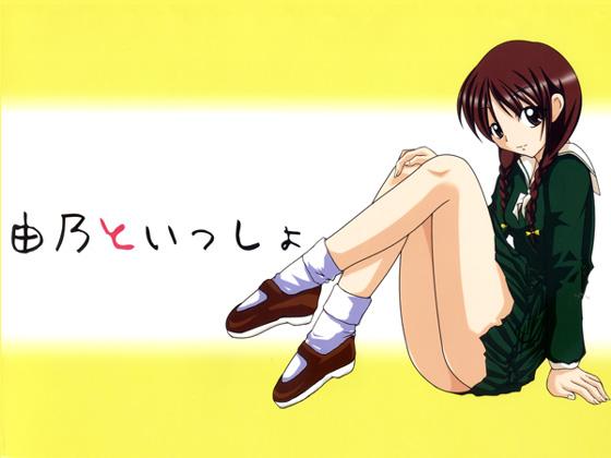 由乃といっしょの紹介画像