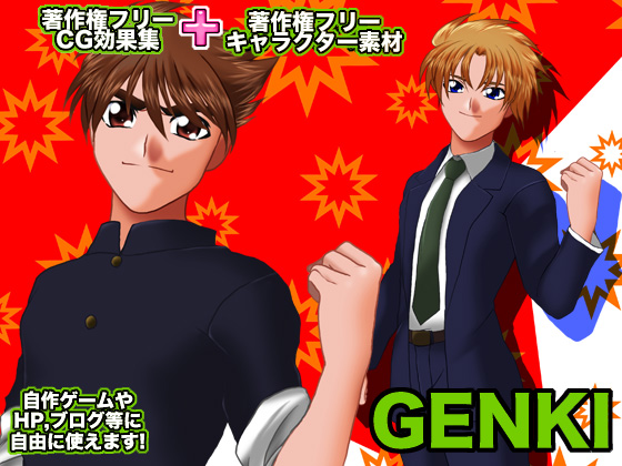 著作権フリーCG効果集+著作権フリーキャラクター素材 GENKIの紹介画像