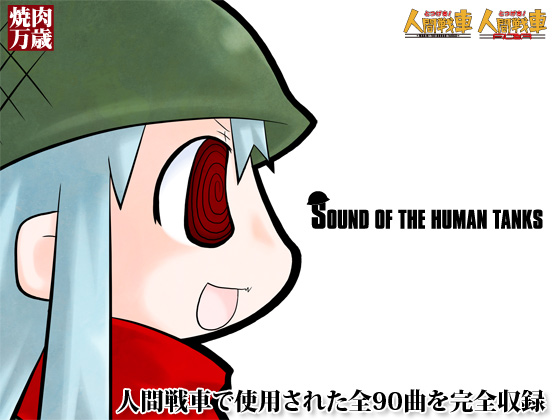 SOUND OF THE HUMAN TANKSの紹介画像