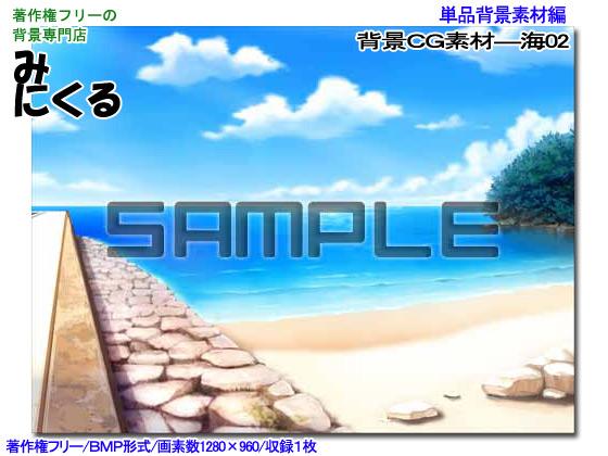 背景CG素材—海02の紹介画像