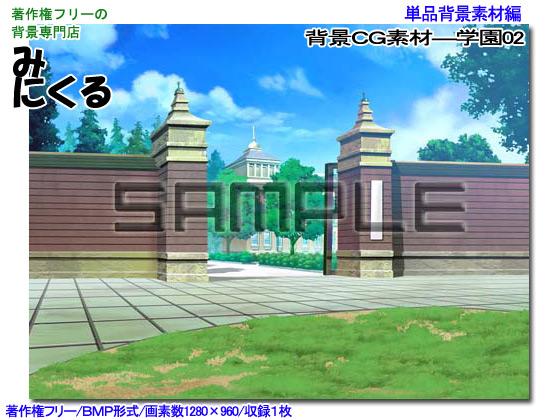 背景CG素材—学園02の紹介画像