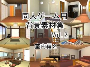 同人ゲーム用背景素材集 Vol.2