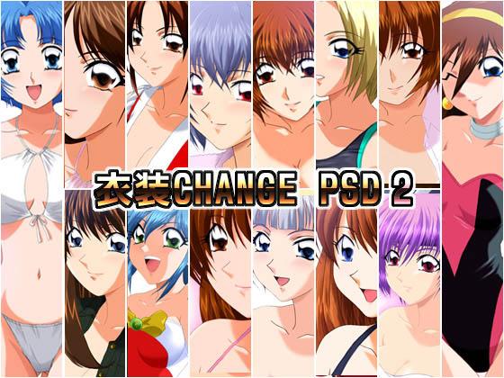 衣装CHANGE PSD2 の紹介画像