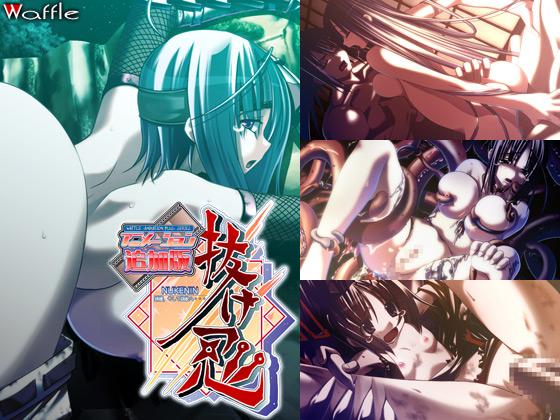 抜け忍 〜捕獲、そして調教へ…〜 アニメーション追加版のタイトル画像