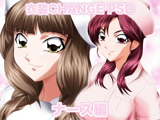 衣装Change PSD ナース編の紹介画像