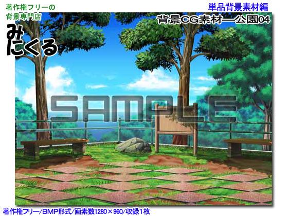 背景CG素材—公園04の紹介画像