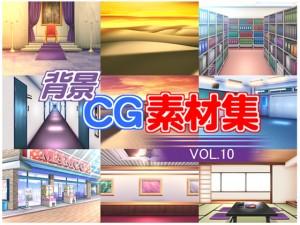 著作権フリー背景CG素材集VOL.10