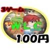 季刊WLC創刊号