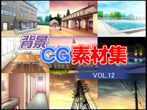 著作権フリー背景CG素材集VOL.12