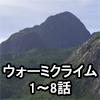 ウォーミクライム 1〜8話