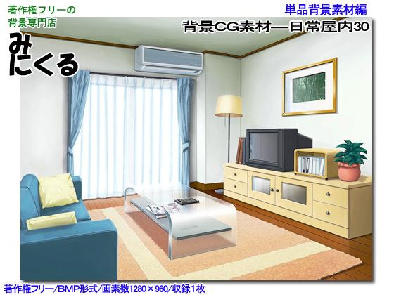 背景CG素材—日常屋内30の紹介画像