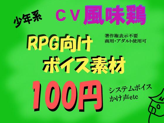 RPG少年系ボイス素材集 by風味鶏の紹介画像
