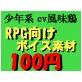 RPG少年系ボイス素材集 by風味鶏