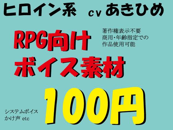RPGヒロイン系ボイス素材集 byあきひめの紹介画像