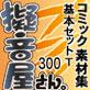 コミック素材集【擬音屋さん。】基本セットT300 Vol.1
