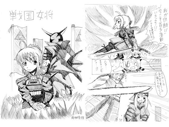 戦国女将の紹介画像