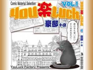 マンガ背景素材集「You楽Luck」Vol.1「豪邸+α」
