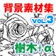 マンガ背景素材集「You楽Luck」Vol.3「樹木+α」